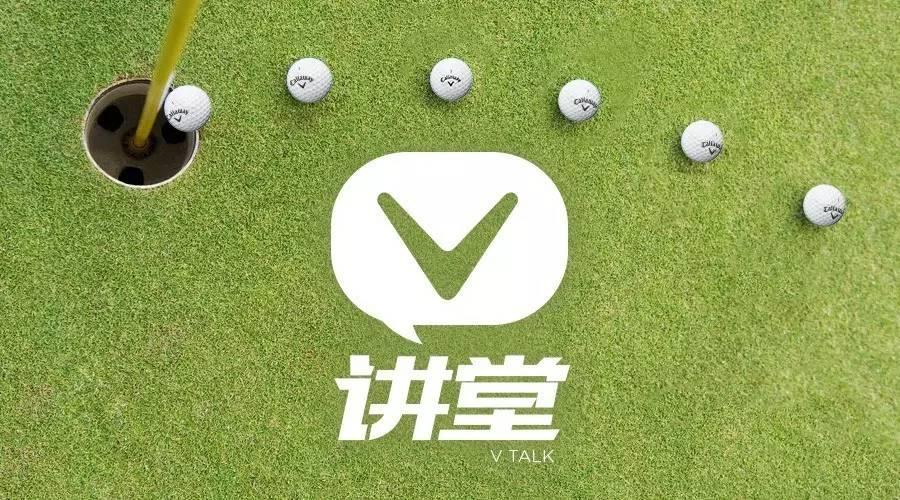 【V讲堂】第八堂(上):你对球道木的追求是什么?