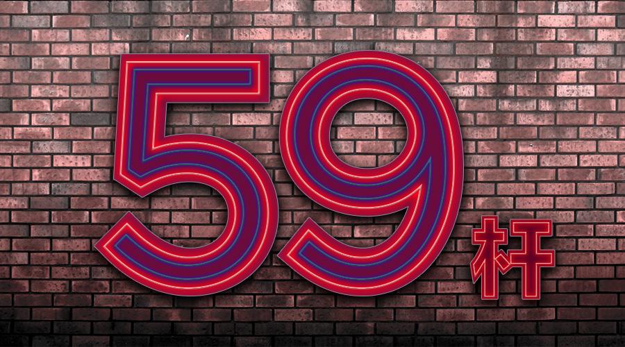 """你知道美巡赛有多少位""""59杆先生""""吗?"""